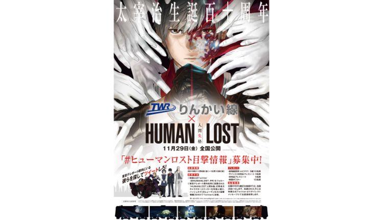 HUMAN LOST 人間失格 りんかい線_ポスター copy