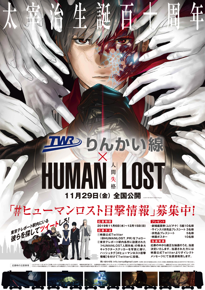Human Lost Anime Film Announces Tie Up With Locations Across Tokyo More Moshi Moshi Nippon もしもしにっぽん
