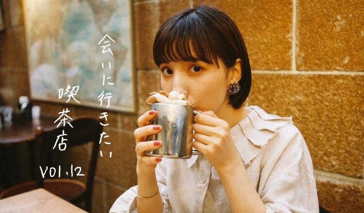 谷奥えま 喫茶店 Ema Tanioku cafe もしもしにっぽん moshimoshinippon