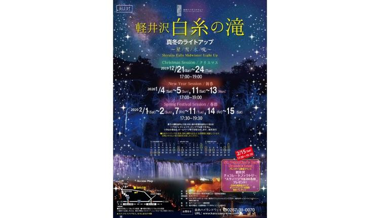 Karuizawa Shirato Falls Winter Light Up 軽井沢白糸の滝真冬のライトアップ