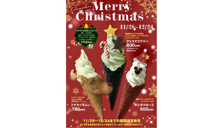 浅草つの*恋 Christmas Ice Cream