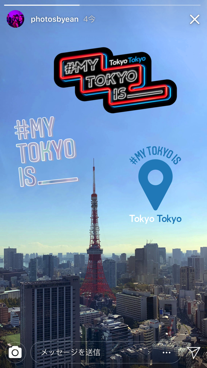 #MY TOKYO IS _____(マイ トーキョー イズ) 2
