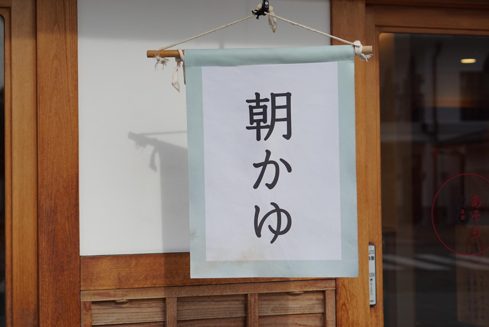 伊勢 あそらの茶屋 朝かゆ 伊勢神宮 外宮 Ise breakfast Ise Shrine_1