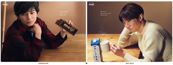 相葉雅紀 松本潤 明治 おいしい牛乳 ミルクチョコレート4