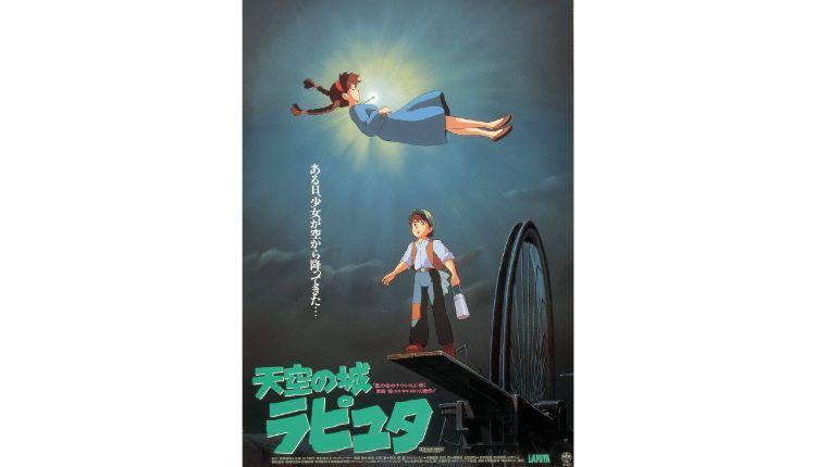 天空の城ラピュタ Ghibli ポスター素材