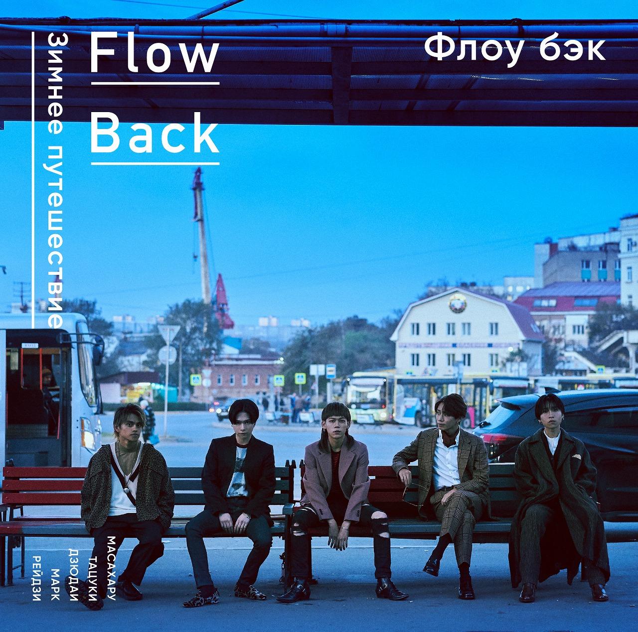flowback-2