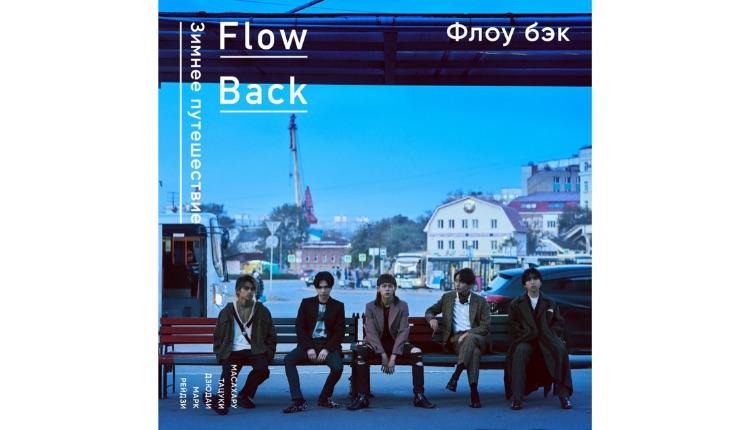 Flowback -2