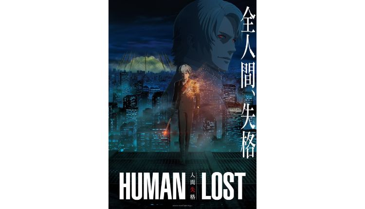 Anime Film Human Lost Additional Voice Cast Revealed New Trailer Released Moshi Moshi Nippon もしもしにっぽん
