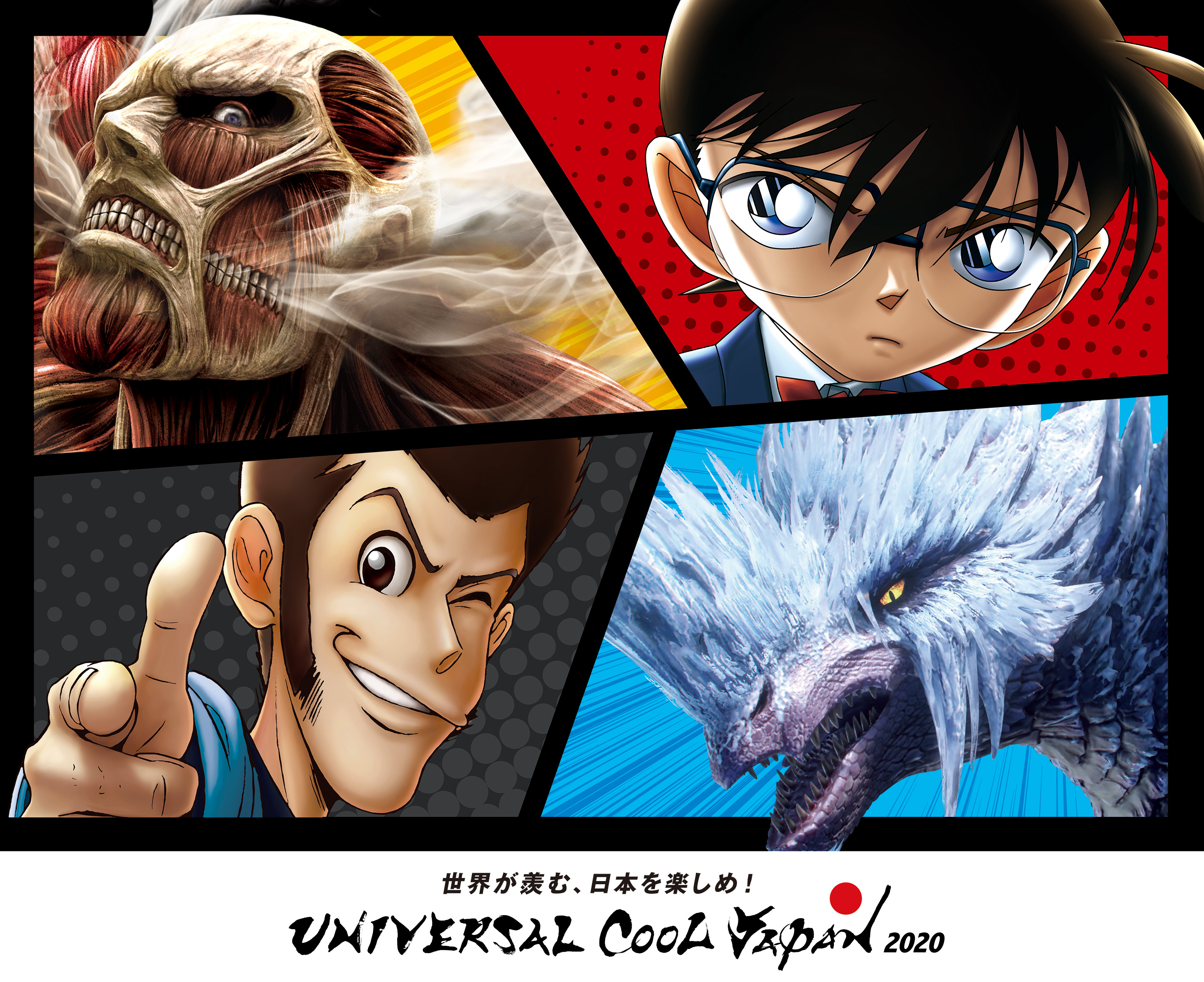 ユニバーサル・クールジャパン 2020 Universal Cool Japan New Attractions