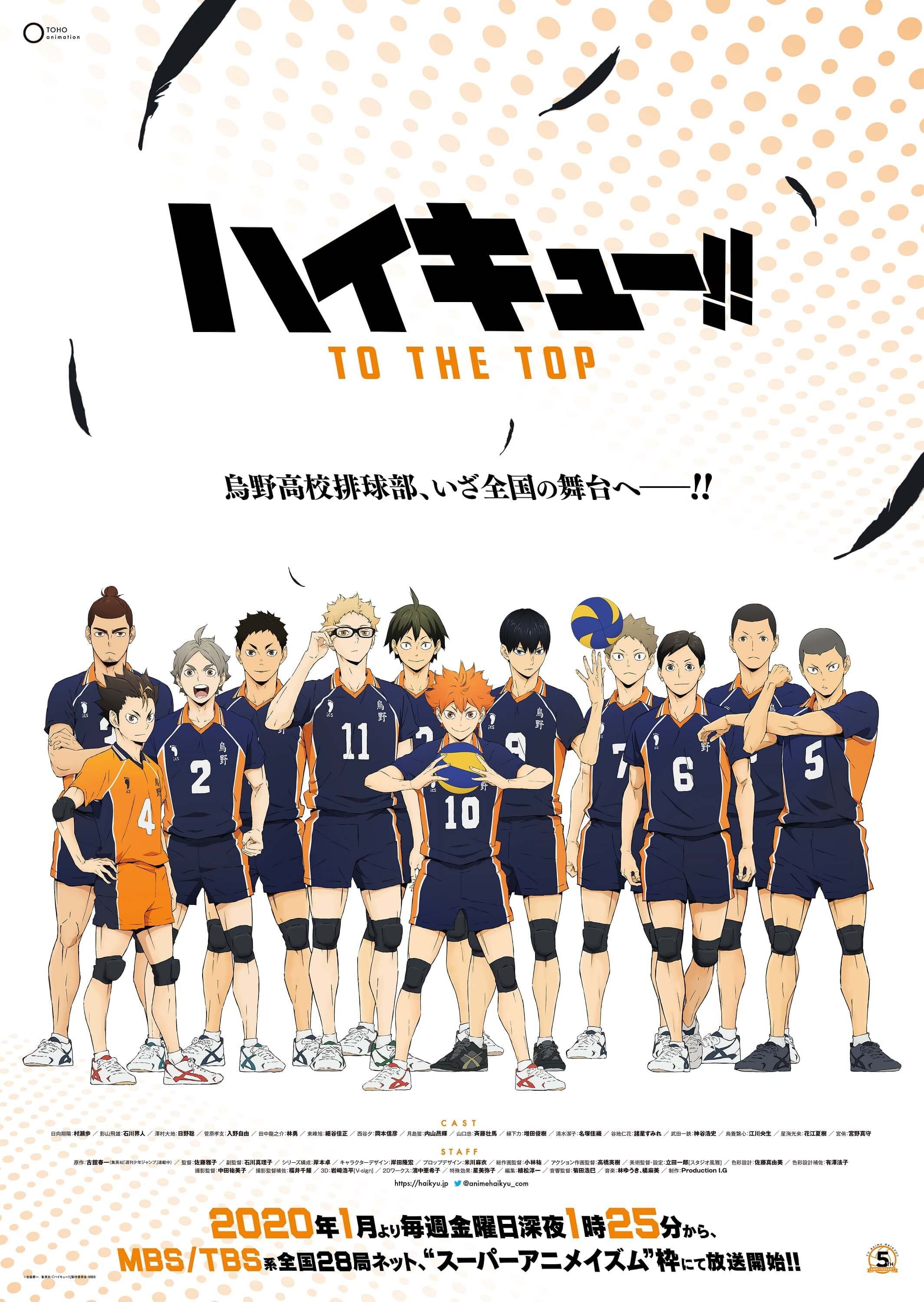 Best Shonen Manga 2020.Burnout Syndromes Perform Tv Anime Haikyu To The Top
