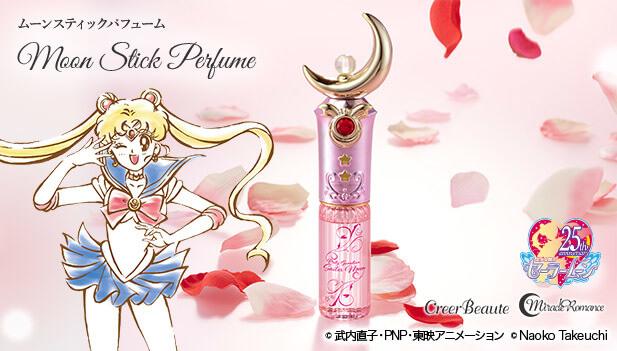 美少女戦士セーラームーン 香水 Sailor Moon 美少女戰士