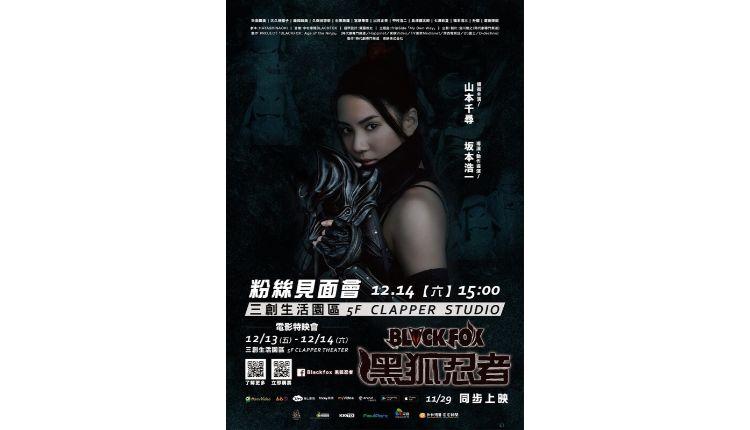 BLACKFOX Age of the Ninja 台湾