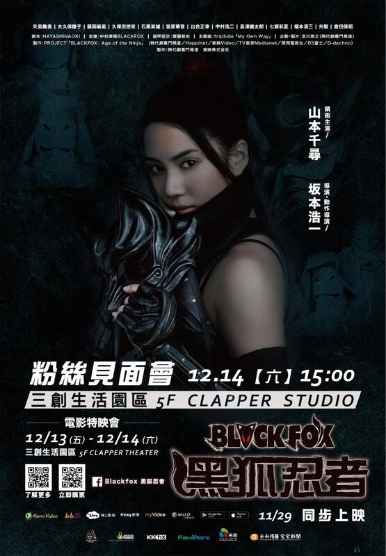 blackfox-age-of-the-ninja-%e5%8f%b0%e6%b9%be-2