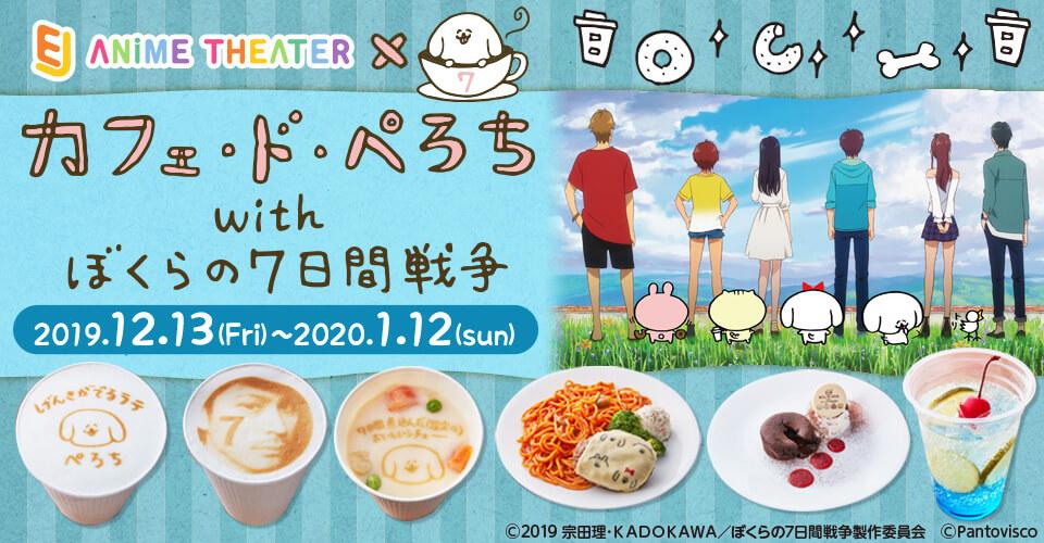 ぼくらの7日間戦争 Seven days War コラボカフェ collaborate cafe