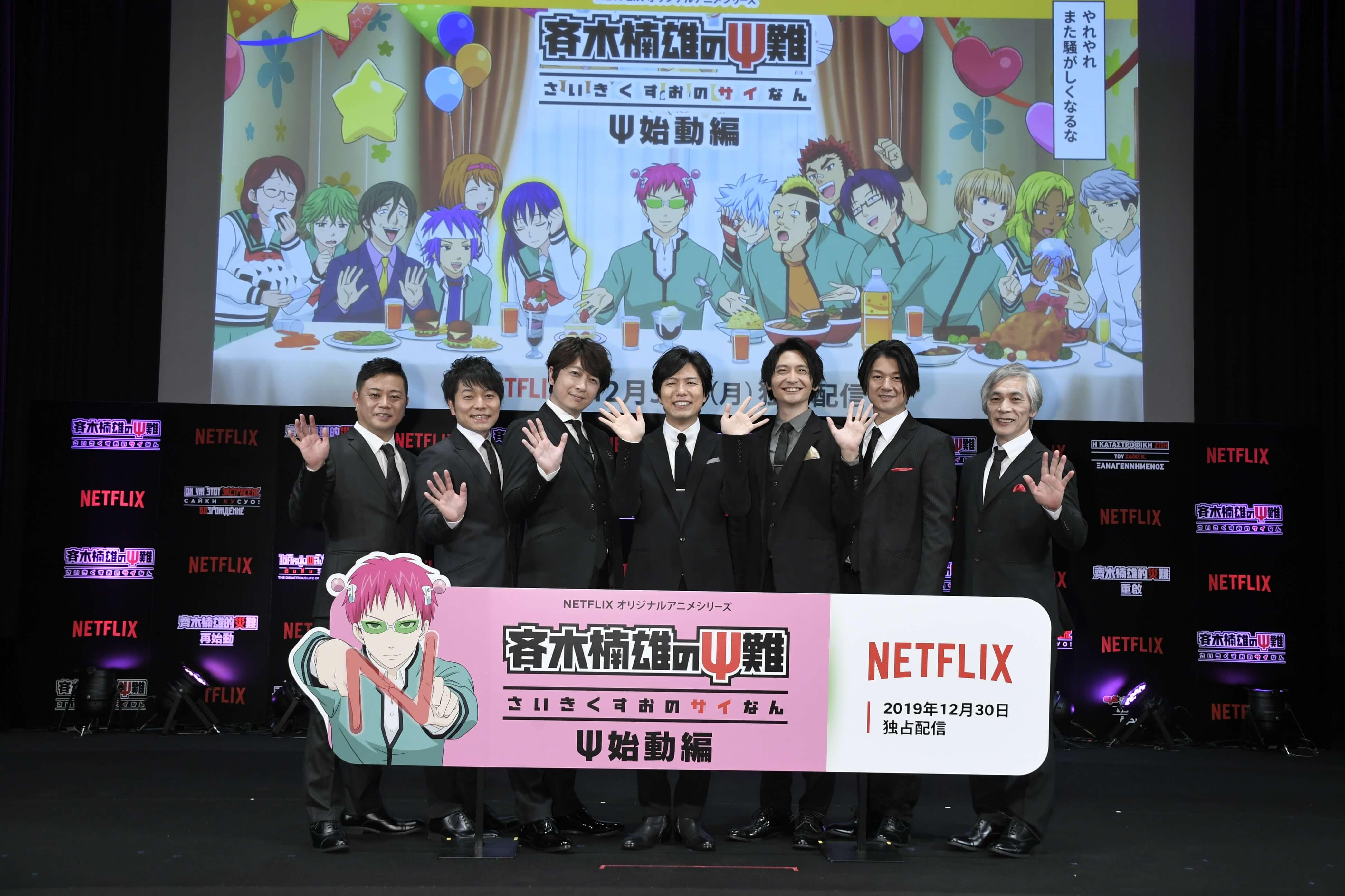 斉木楠雄のΨ難 Ψ始動編 The Disastrous Life of Saiki K. 齊木楠雄的災難 Netflix