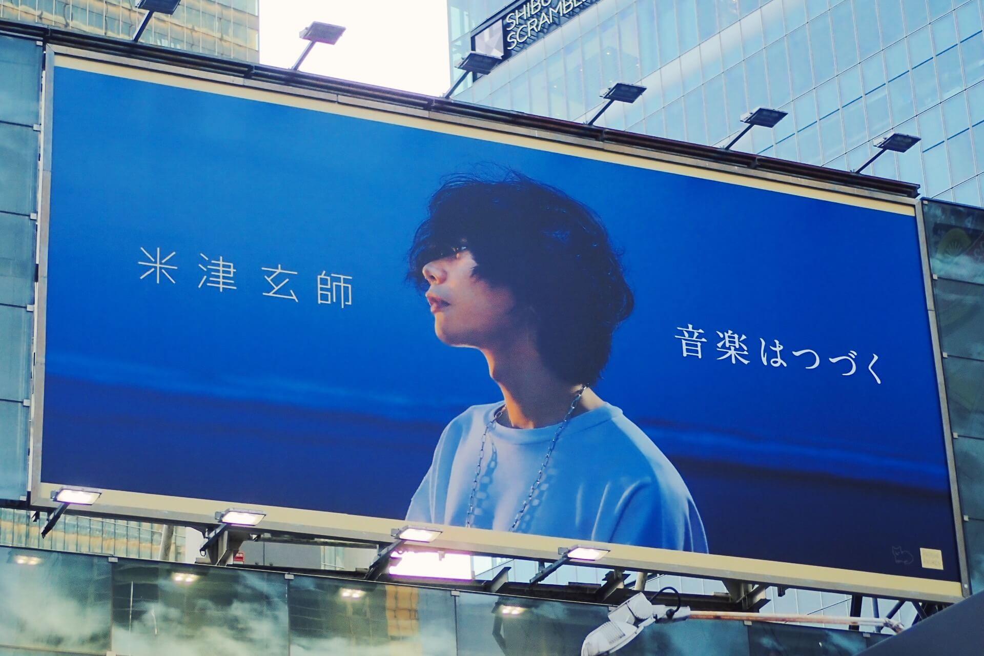 米津玄師 Kenshi Yonezu 渋谷駅ビルボード写真