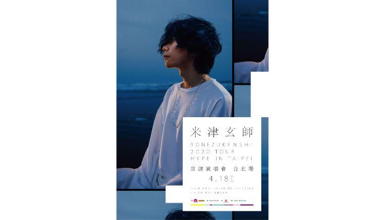 「米津玄師 2020 TOUR HYPE上海公演」Yonezu Kenshi