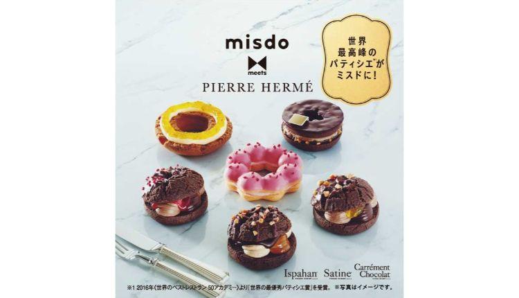 ミスド Mister Donut Main