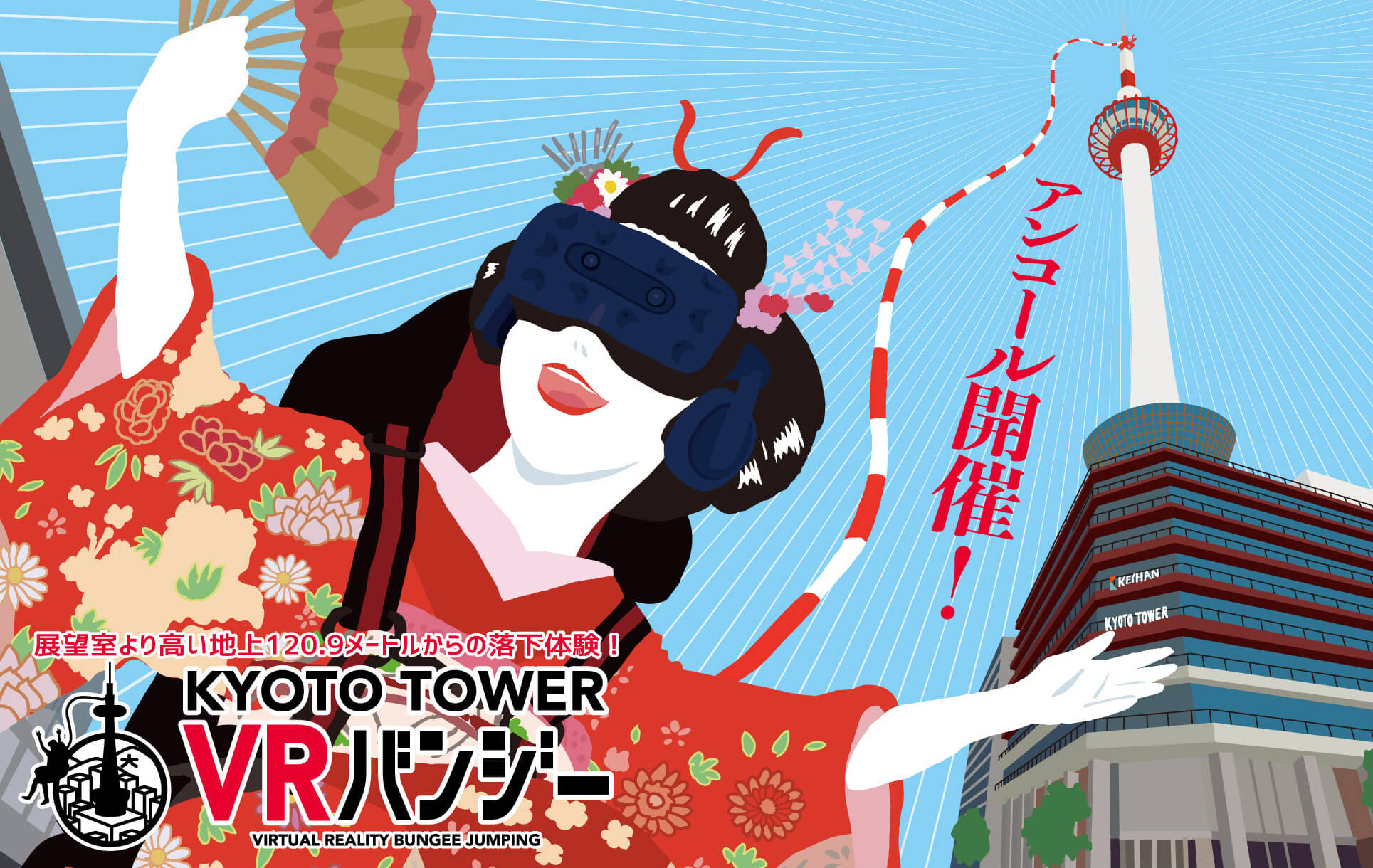 京都タワー VRバンジー KYOTO TOWER