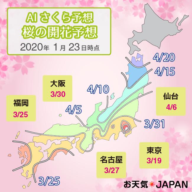 %e6%a1%9c%e9%96%8b%e8%8a%b1%e4%ba%88%e6%83%b3-2020-%e6%97%a5%e6%9c%ac%e3%80%80%e6%9d%b1%e4%ba%ac%e3%80%80%e4%ba%ac%e9%83%bd-tokyo-kyoto-cherry-blossom-blooming-2