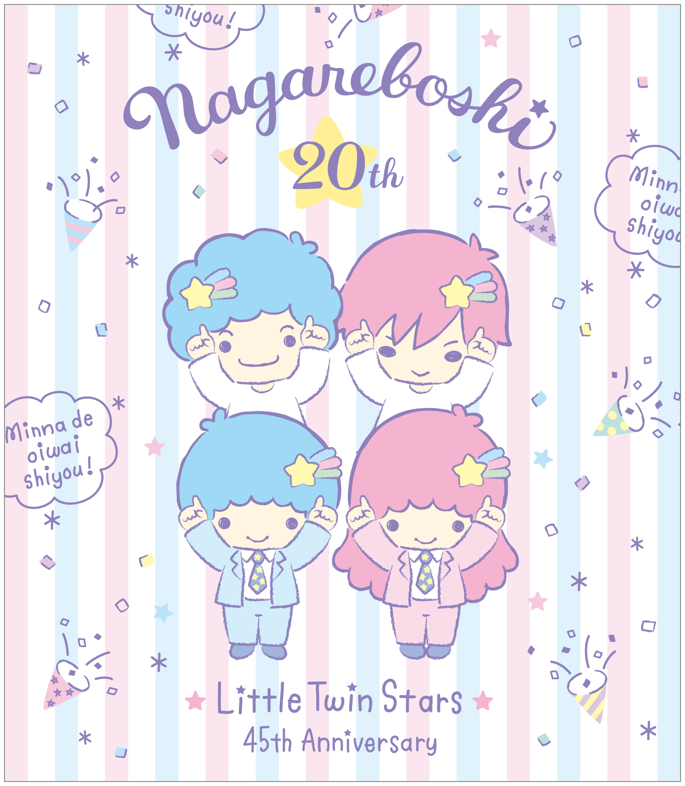 little-twin-stars-nagareboshi-shooting-star-2