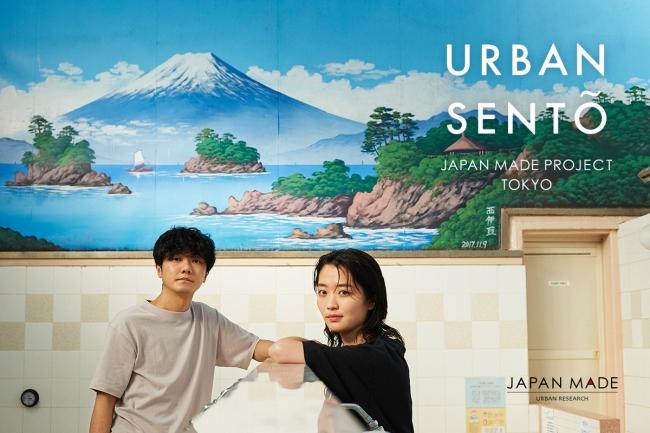 Japan made urban reserch sento 銭湯 グッズ オシャレ アーバン銭湯_ビジュアル