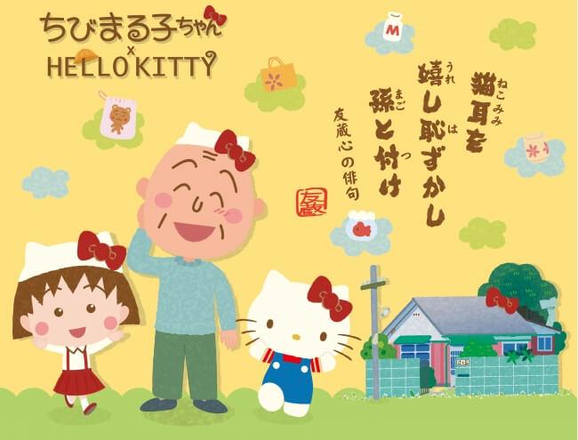 ちびまる子ちゃん ハローキティ Chibibaruko hello kitty 櫻桃小丸子