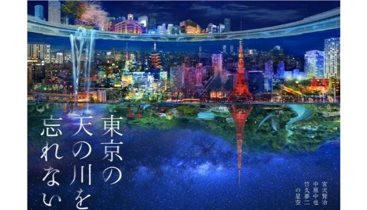 東京の天の川を忘れない-2