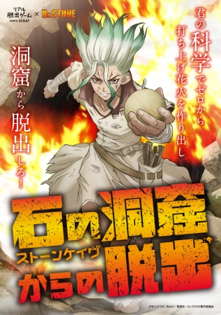 Dr STONE ドクターストーン リアル脱出ゲーム Real Escape_top