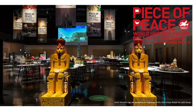 レゴの世界遺産展_Lego World Heritage Exhibition_樂高世界遺產展