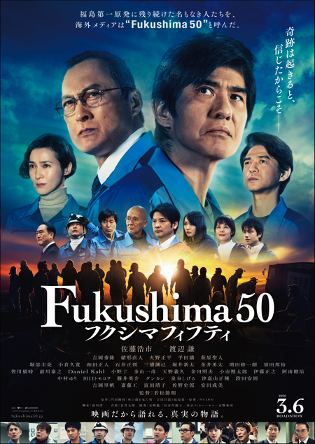 Fukushima 50' International Trailer Released Showcasing Reality of ...