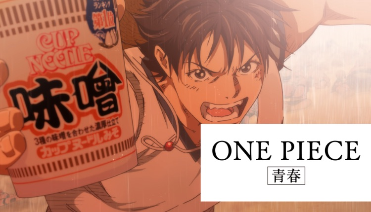ONE PIECEワンピース