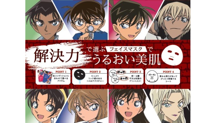 名探偵コナンとALFACE Detective Conan Face masks 名偵探柯南