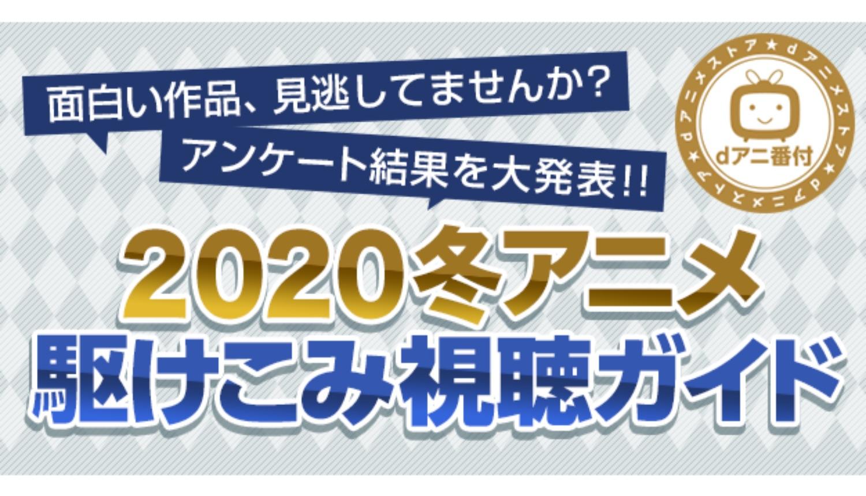 2020冬アニメランキング 2020 Winter Anime Rankings 2020 冬季動漫排名