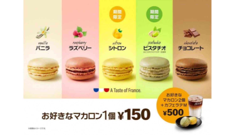 マクドナルドマカロン McDonald's Macarons 麥當勞馬卡龍-2