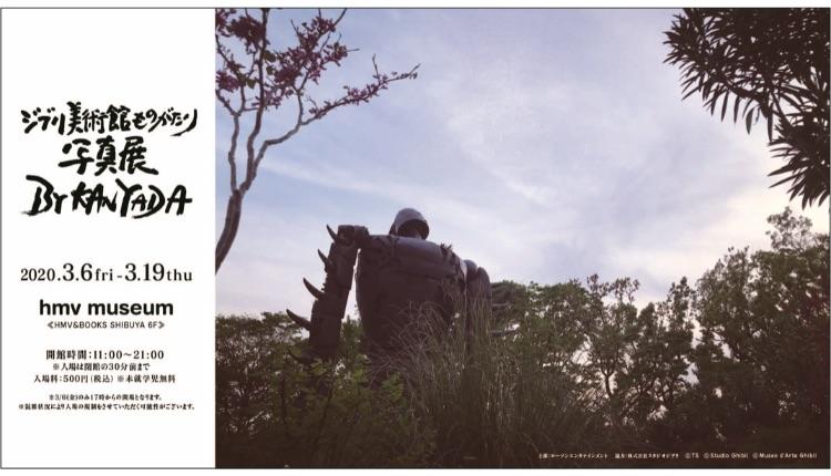 三鷹の森ジブリ美術館 Ghibli Museum 三鷹之森吉卜力美術館