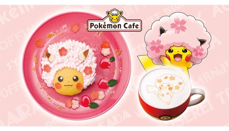 桜アフロのピカチュウ Sakura Afro Pikachu 皮卡丘 樱花非洲