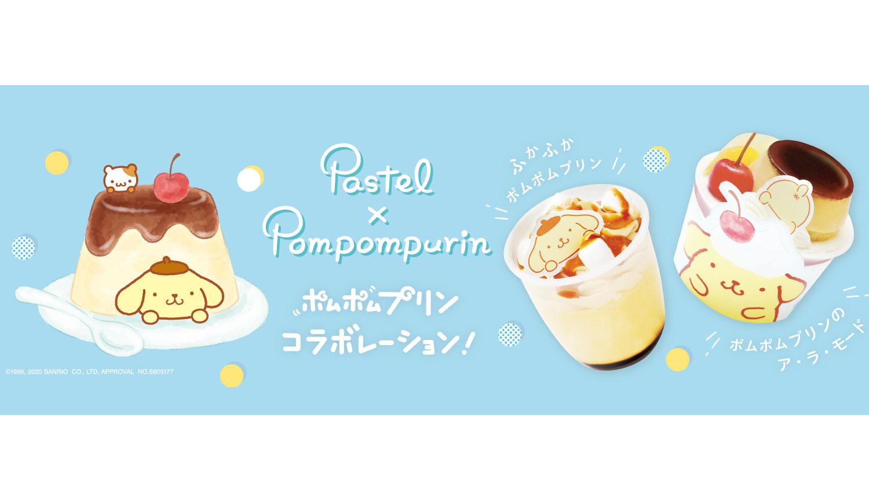 ポムポムプリン-Pompompurin-布丁狗
