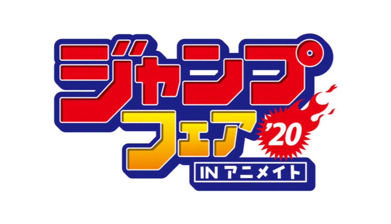 ジャンプフェアinアニメイト Jump Fair in Animate 少年Jump 節慶_4