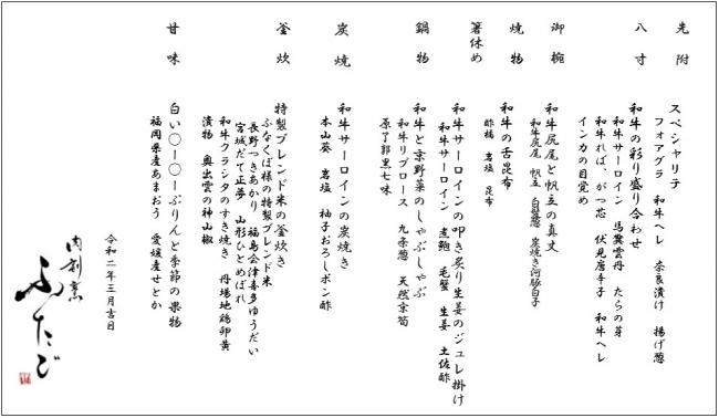 ふたご 京都 肉割烹 higasiyama Kyoto Wagyu 和牛 Course Dinner Futago_メニュー menu