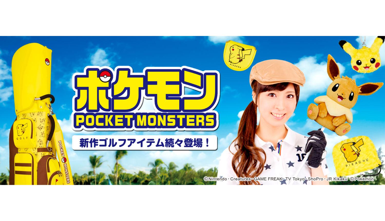 「ポケモン」キャディバッグ Pokemon Bag 寵物小精靈糖袋