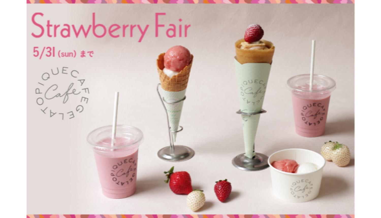 gelato-pique-cafe-%e3%81%84%e3%81%a1%e3%81%94%e3%83%95%e3%82%a7%e3%82%a2-strawberry-fair-%e5%92%96%e5%95%a1%e5%ba%97%e8%8d%89%e8%8e%93%e7%af%80