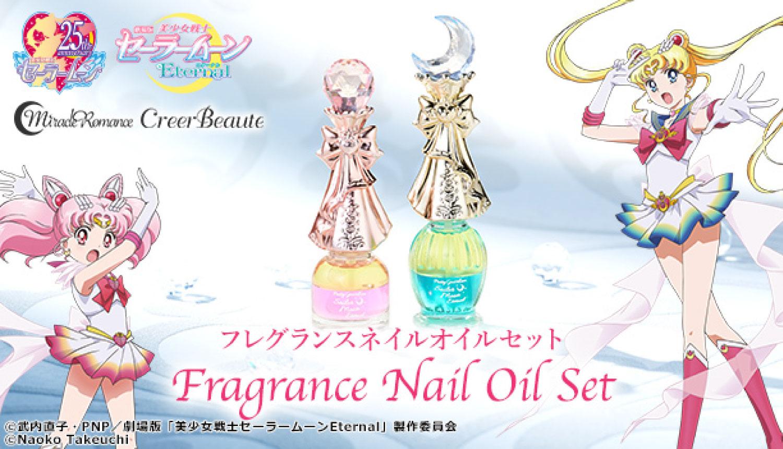 セーラームーンネイルオイル-Sailor-Moon-Nail-Oil-美少女戰士