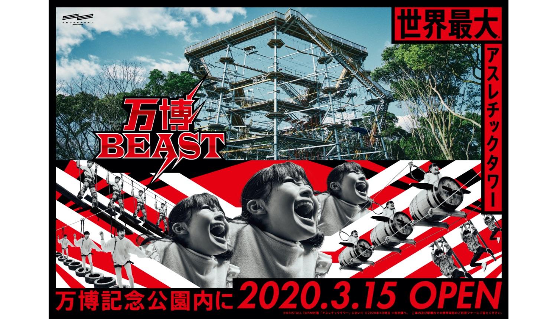 万博BEAST BAMPAKU BEAST Athletic Tower 遊樂園 運動塔