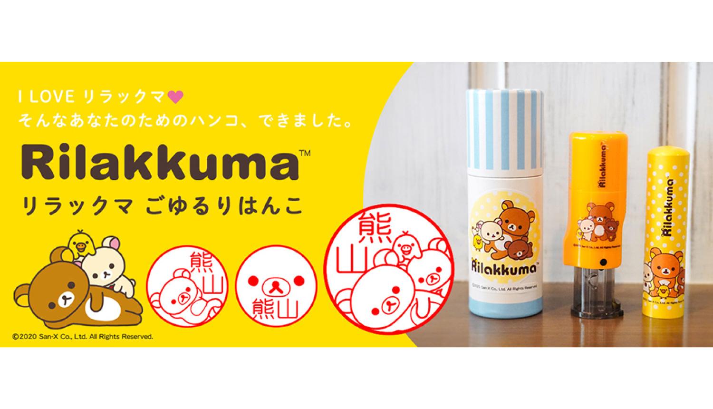リラックマ-Rilakkuma-鬆弛熊