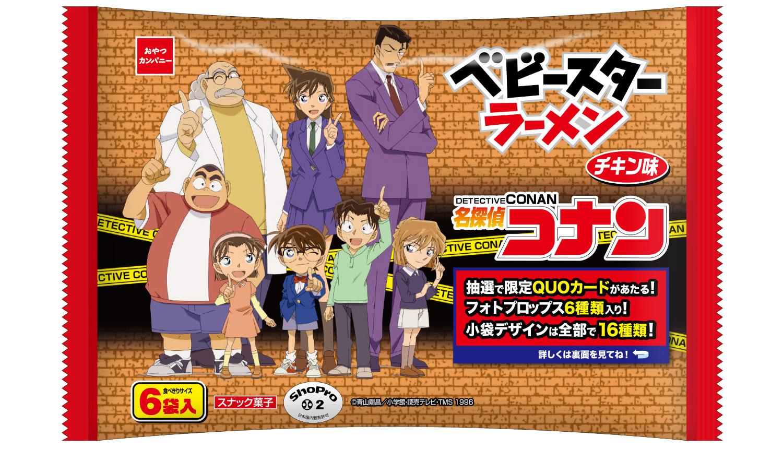 名探偵コナン-Detective-Conan-名偵探柯南