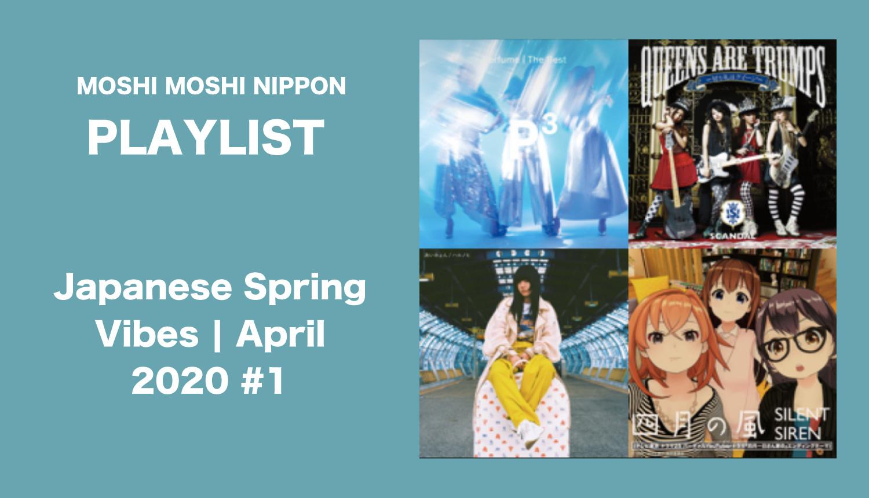 moshi-moshi-playlist-%e3%82%82%e3%81%97%e3%82%82%e3%81%97%e3%83%97%e3%83%ac%e3%82%a4%e3%83%aa%e3%82%b9%e3%83%88-moshi-moshi-nippon%e6%ad%8c%e5%96%ae-japanese-spring-vibes