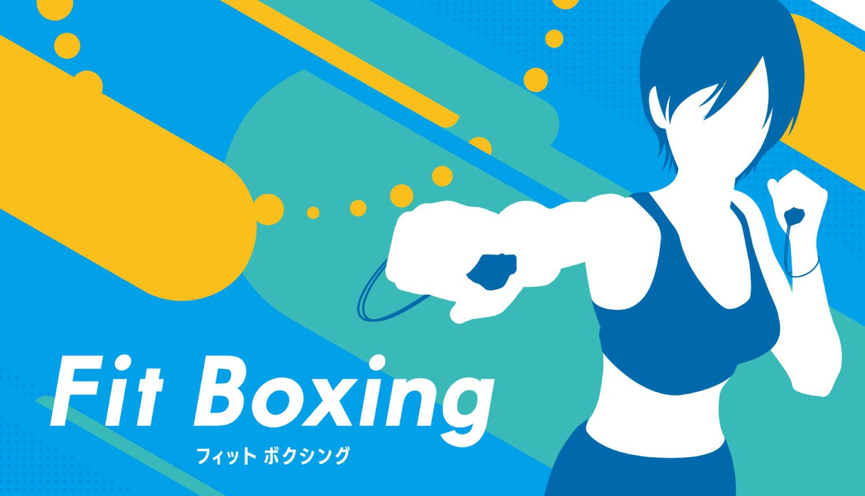 Nintendo-Swtich-Fitness-Boxing-任天堂スイッチフィットボクシング