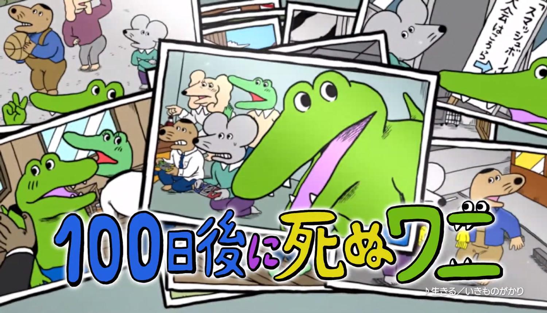 100日後に死ぬワニ-A-Crocodile-Who-Will-Die-in-100-Days-100天後就會死的鱷魚