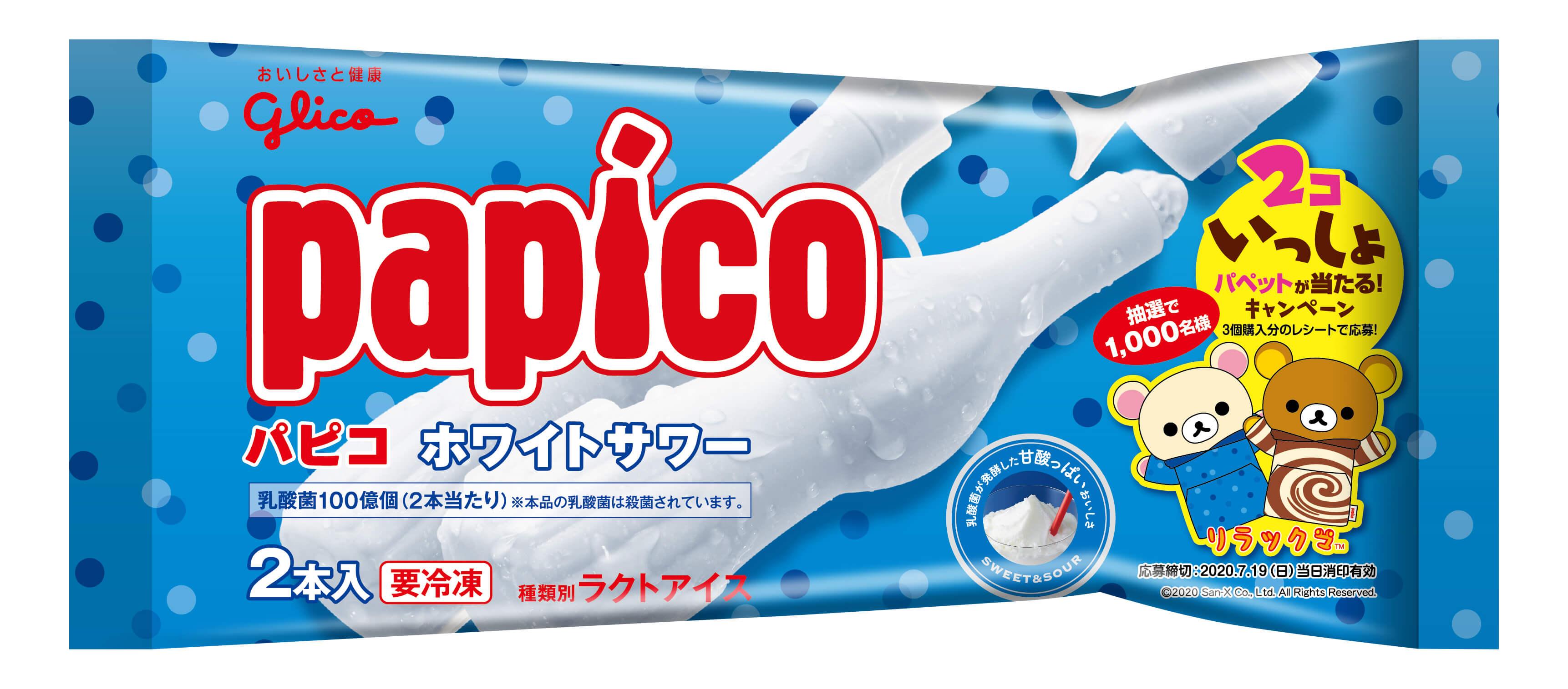 パピコ×リラックマ PAPICO X Rilakkuma PAPICO X 鬆弛熊_1